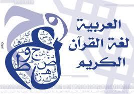 يوم النهوض باللغة العربية  %25D8%25A7%25D9%2584%25D8%25B9%25D8%25B1%25D8%25A8%25D9%258A%25D8%25A9