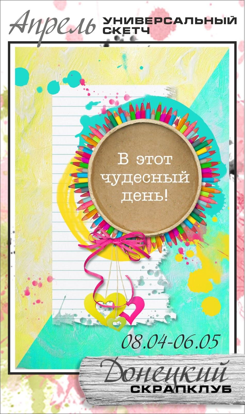 http://scrapclub-donetsk.blogspot.ru/2015/04/blog-post8.html