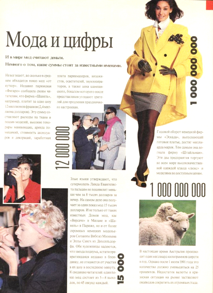 Burda Moden July 1991, Russian edition / via fashioned by love