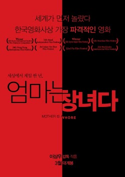 Mẹ Tôi Là Con Điếm - Mother Is A Whore (2011) Poster