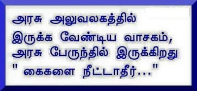 Top10 Tamil Quotes Collection