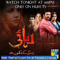 Rehaai Ost/Tittle Song (Video, MP3) - Hum Tv Drama