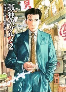 [久住昌之×谷口ジロー] 孤独のグルメ 第01-02巻