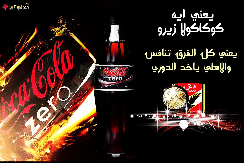 خلفيات كوكا كولا زيرو الأهلي