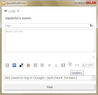 スクリーンショット:Taberareloo (2.0.59)、ポスト画面のGoogle+の様子(改造前)
