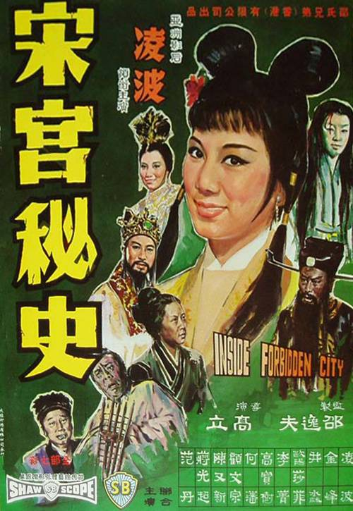 asian movies 21 inside the forbidden city 1965 hk movies