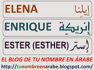 ESTHER ENRIQUE ELENA ESCRITOS EN LETRAS ARABES