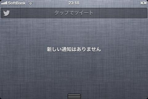 iPhoneが横画面でも通知センターが引っ張り出せる2