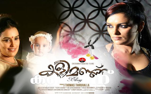 Dosth malayalam movie songs 123musiq downloads