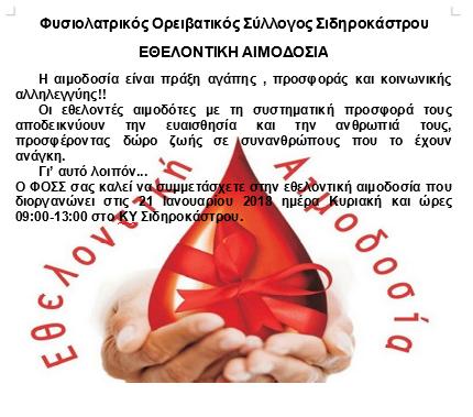 αιμοδοσια