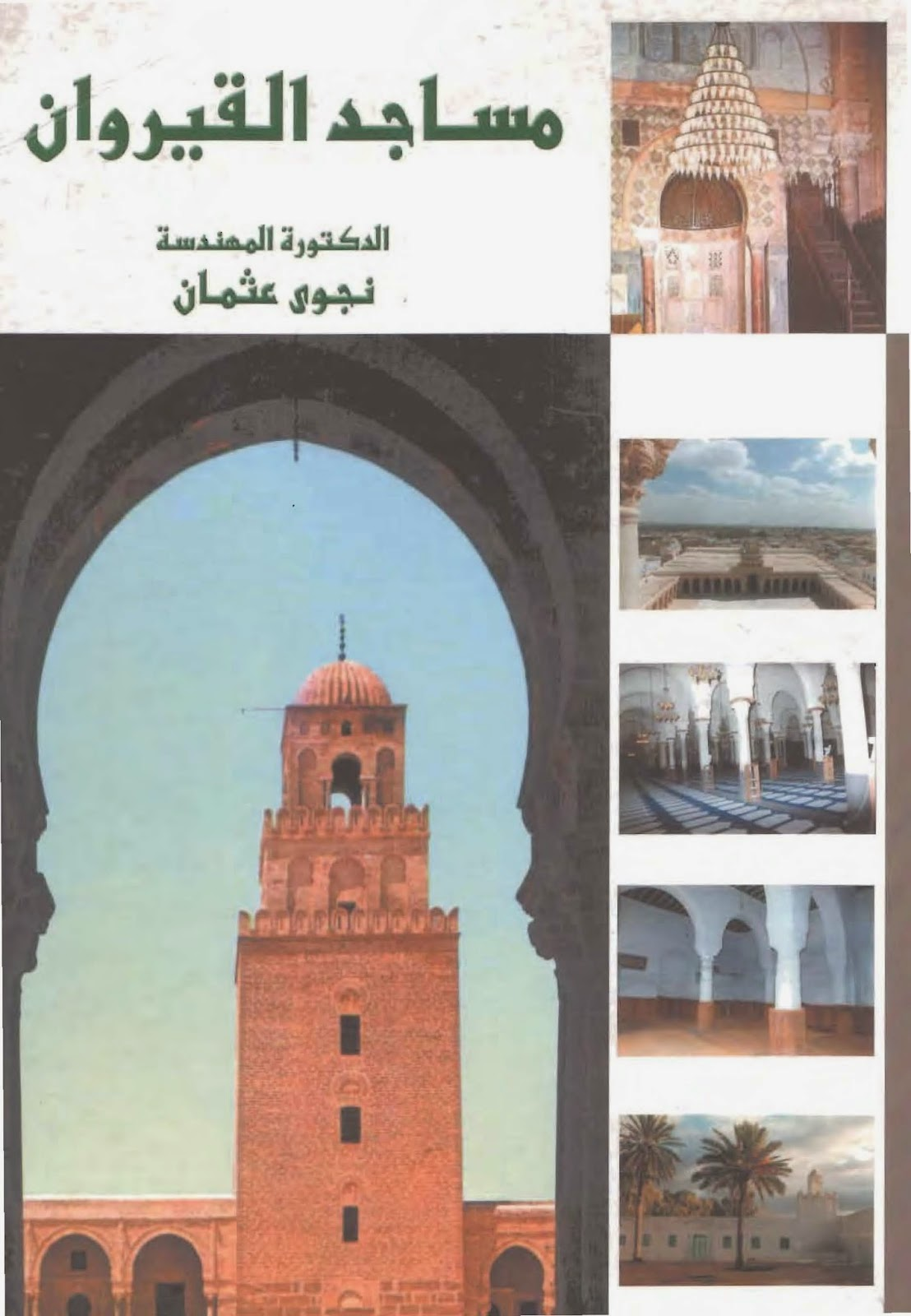 مساجد القيروان لـ الدكتورة نجوى عثمان