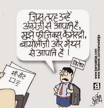 UPSC C Sat Row, school, education, cartoons on politics, indian political cartoon