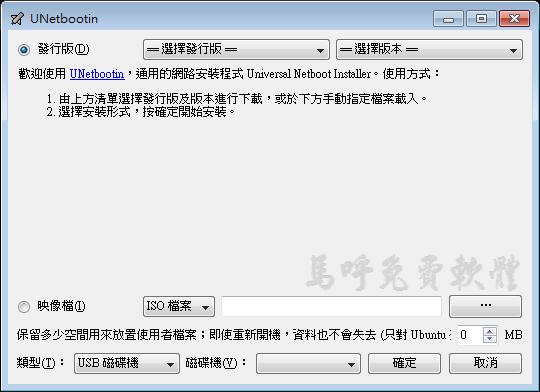 製作開機USB軟體:UNetbootin Portable 免安裝下載,開機光碟ISO檔製作USB開機工具(Win7/Win8)