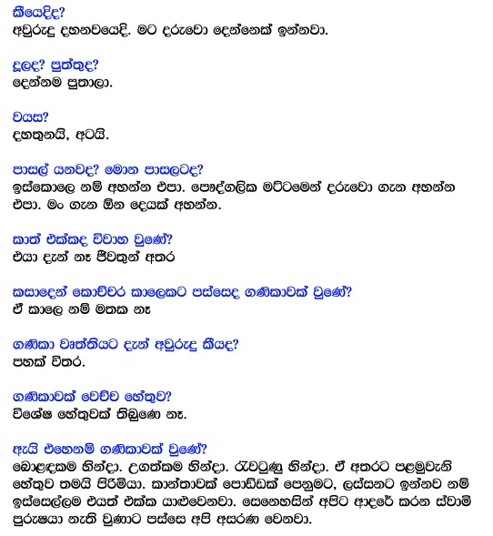 Sri lanka ganikawo