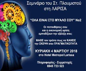 ΣΕΜΙΝΑΡΙΟ ΛΑΡΙΣΑ 4/3/2018
