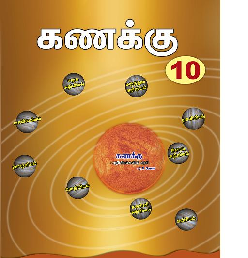 tamilnadu samacheer kalvi books pdf free download