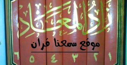 كتاب زاد المعاد فى هدى خير العباد لابن القيم الجوزية pdf