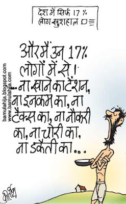 common man cartoon, poorman, poverty cartoon, indian political cartoon, corruption in india