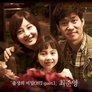 Choi Joon Young - 얼음심장, Birth Secret (출생의 비밀) OST Part.1