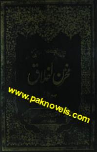 Mahzan e Akhlaq by Molana Rehmat Ullah Subhan