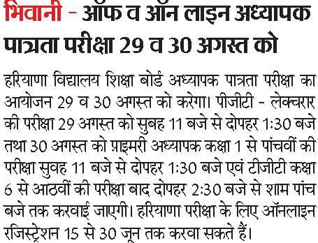 Htet 2015 haryana teacher eligibility test information or news