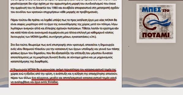 Έκανε η συγκυβέρνηση ΤσιπροΚαμμένων μια εξαγγελία - αντιγραφή από το πρόγραμμα της Χρυσής Αυγής περί αντικατάστασης των εργολάβων από την ΜΟΜΑ και τρόμαξε ο Σταύρακας ο Ποταμίσιος για το μέλλον του αφέντη του Μπόμπολα - Πασά