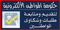 حكومة المواطن الألكترونية - موجه للشعب العراقي - لتقديم ومتابعة طلبات وشكاوى المواطنين