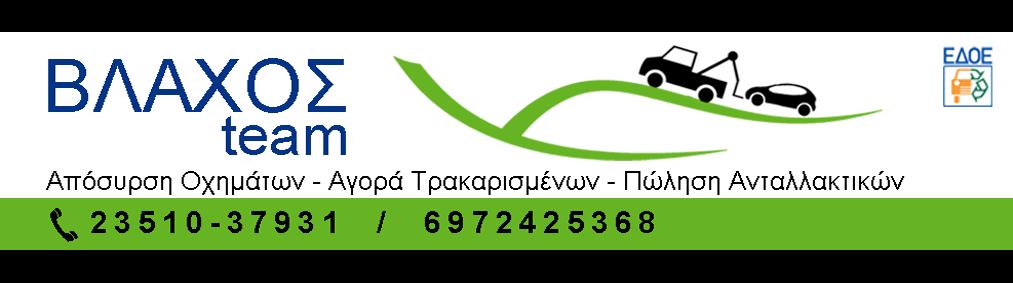 Βλάχος team /  ανακύκλωση οχημάτων