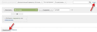 использование расширенного поиска для выборки данных источника google
