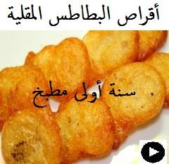 فيديو البطاطس المهروسة المقلية المقرمشة