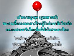 เป้าหมายสูงสุด (ยุทธศาสตร์) ของคนเสื้อแดงและชาวไทยผู้รักประชาธิปไตยคือ