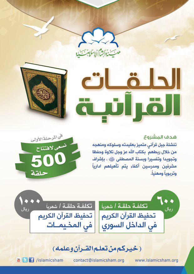 مشروع الحلقات القرآنية هيئة الشام الإسلامية سوريا الدعوة الدعوي العلماء القرآن