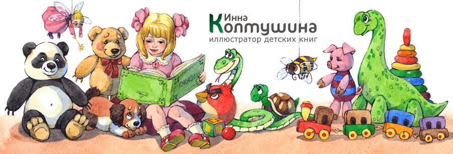 Инна Колтушина, иллюстратор детских книг.