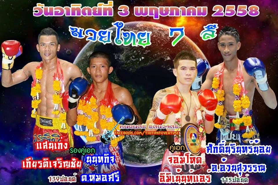 วิจารณ์มวยไทย ศึกมวยไทย 7 สี วันอาทิตย์ที่ 3 พฤษภาคม 2558