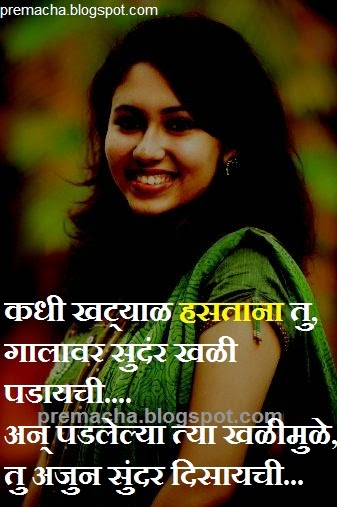 sweet beautiful poem   marathi kavita love message sms prem quotes thoughts wallpaper images