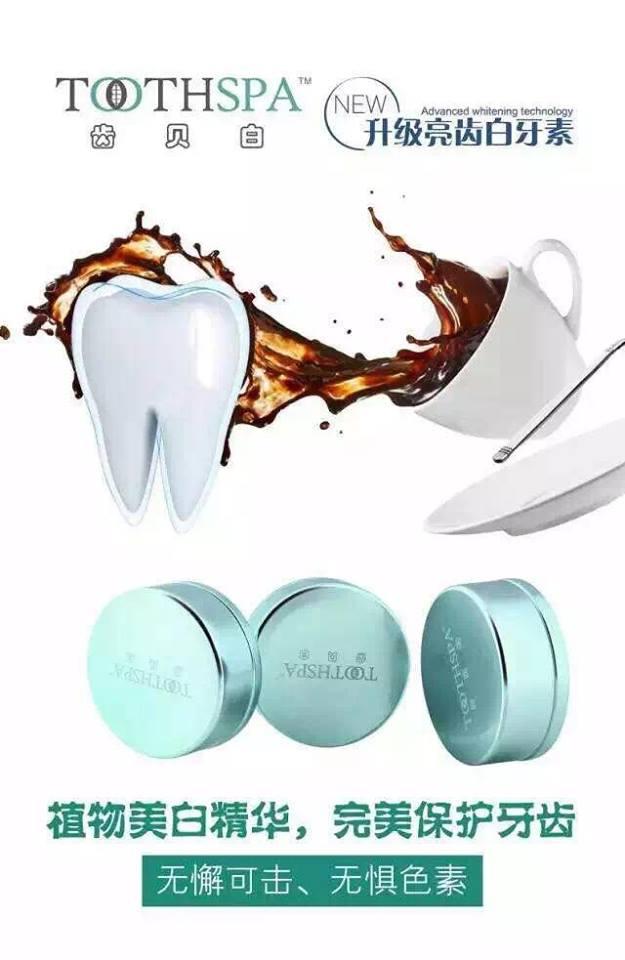 Toothspa白牙素