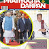 Pratiyogita Darpan May 2015 in English Pdf free Download