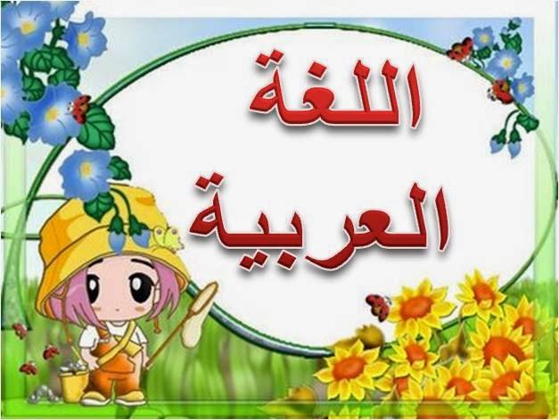 ����� �������..������ ������ ������� صور_قواعد_اللغة_العربية_x.jpg