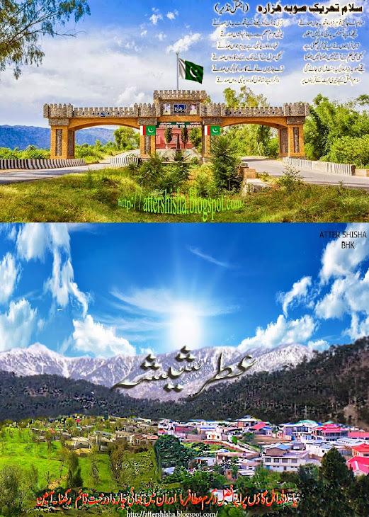 Bab-e-Hazara