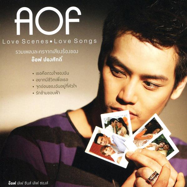 Download [Mp3]-[Hot Album] อัลบั้มเต็ม อ๊อฟ ปองศักดิ์ Love Scenes Love Songs (2011) 4shared By Pleng-mun.com