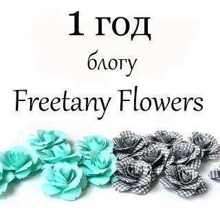 до 30 апреля цветочная конфетка