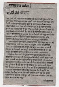 """बुधवार (9.7.2014) """"हिंदुस्तान """""""