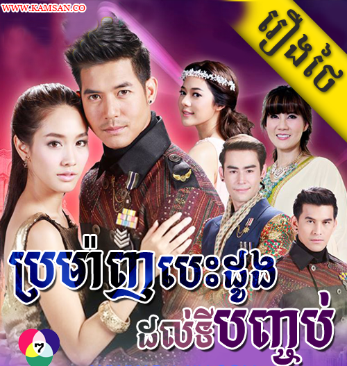 [ Movies ] Bromanh Besdong Dol Ty Bamphot [ 2 ] - Khmer Movies, Thai - Khmer, Series Movies