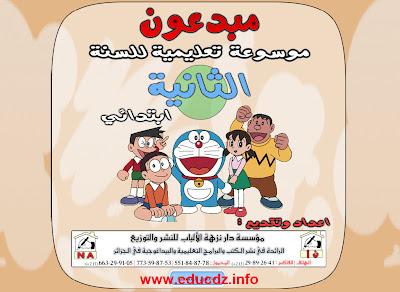 http://3.bp.blogspot.com/-U_fbLnlczZg/T4FxtJ-zdoI/AAAAAAAAALY/fNZ66_m4E4M/s400/MOUSOUAATE-MOBDEAOUNE-2AP_i03_www.educdz.info.jpg
