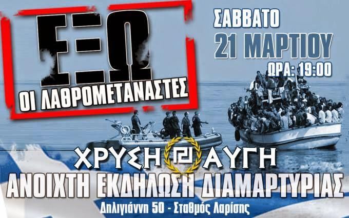 ΟΧΙ στο Ρατσισμό εις βάρος των Ελλήνων! Ανοιχτή συγκέντρωση διαμαρτυρίας - Σάββατο 21 Μαρτίου, Σταθμός Λαρίσης, 19:00
