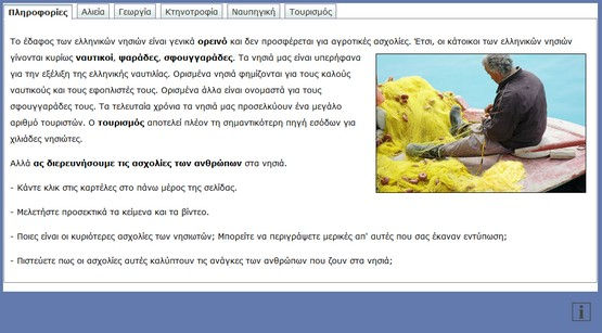 http://photodentro.edu.gr/photodentro/ged11_nhsia_asxolies_pidx0014166/