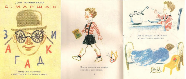 Zagadki, Marshak, Detskaya literatura, 1979, collection of russian picture books