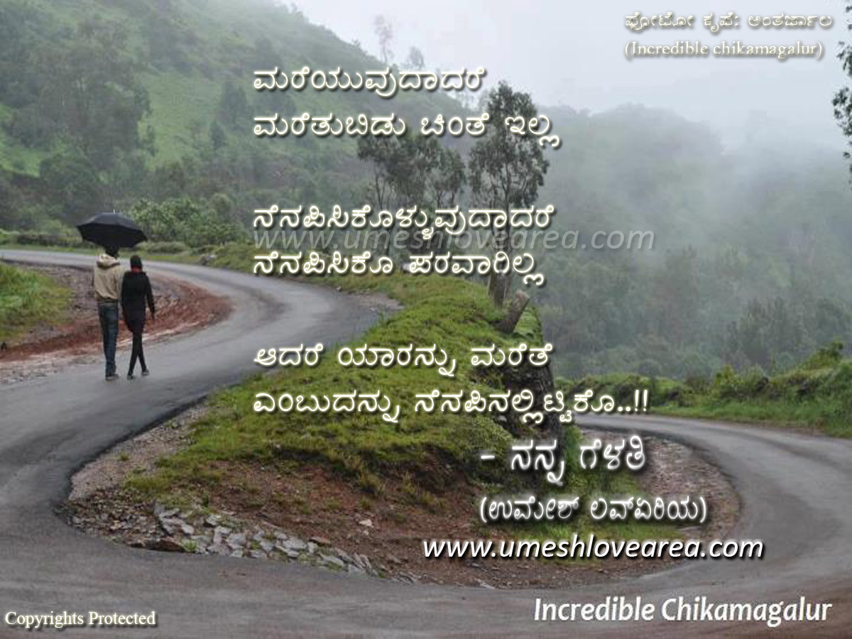 Related to Kannada Love Failure Images Quotes - Quotes and Sayings