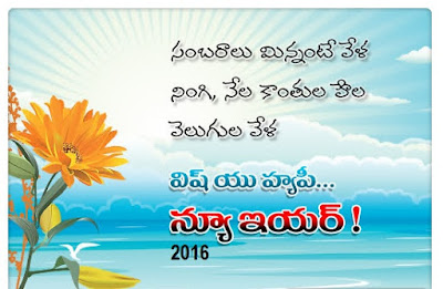 happy-new-year-in-telugu-wallpapers-images-wishes-2016