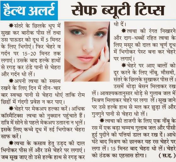 Healthmela: Safe Beauty Tips   Health Tips